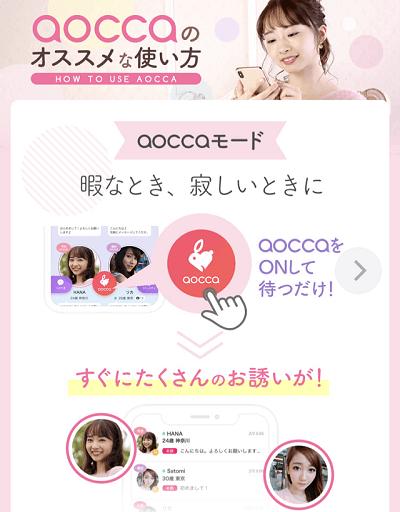 aocca(アオッカ)モード