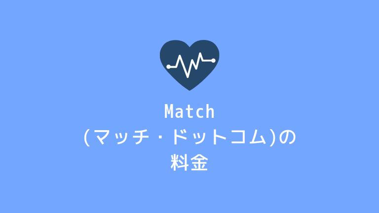 Match(マッチ・ドットコム)の料金