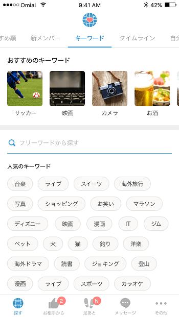 omiai(オミアイ) キーワード検索