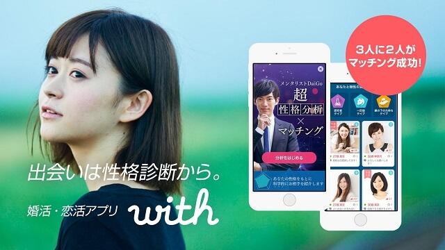 婚活・恋活マッチングアプリ with(ウィズ)