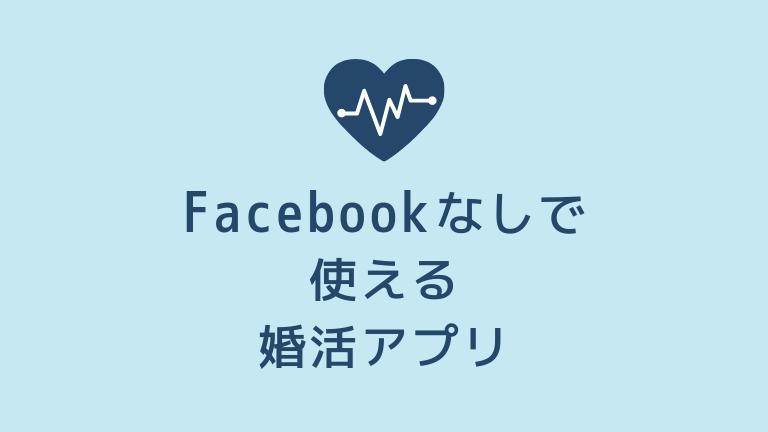 フェイスブックなしで使える婚活アプリ