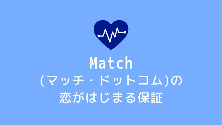 Match(マッチ・ドットコム)の恋がはじまる保証