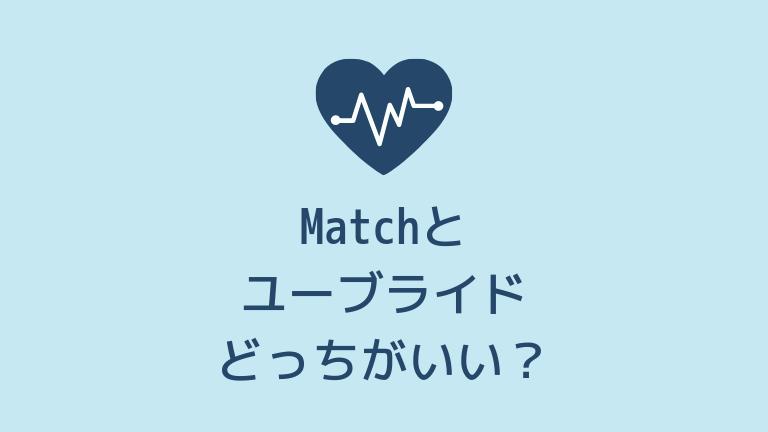 どっちがいい?Match(マッチ・ドットコム)とユーブライドを比較!
