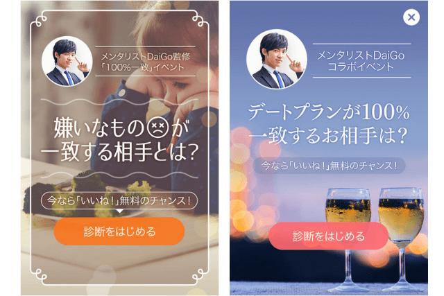 with(ウィズ) イベント診断