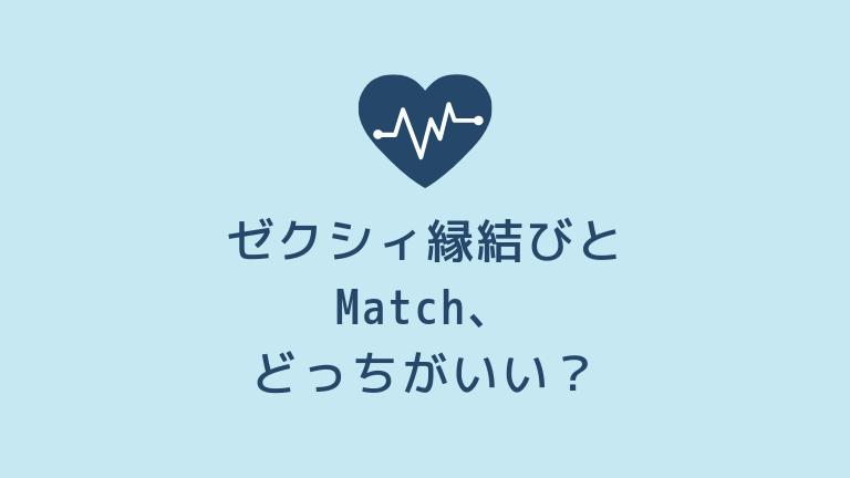 ゼクシィ縁結びとMatch(マッチ・ドットコム)、どっちがいい?