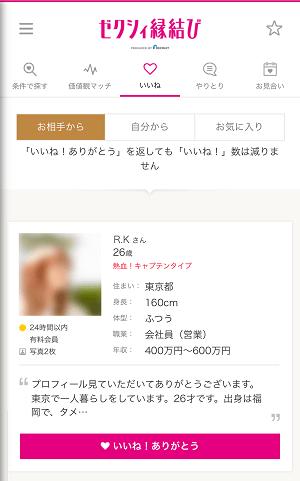 ゼクシィ縁結び アプリキャプチャ画面