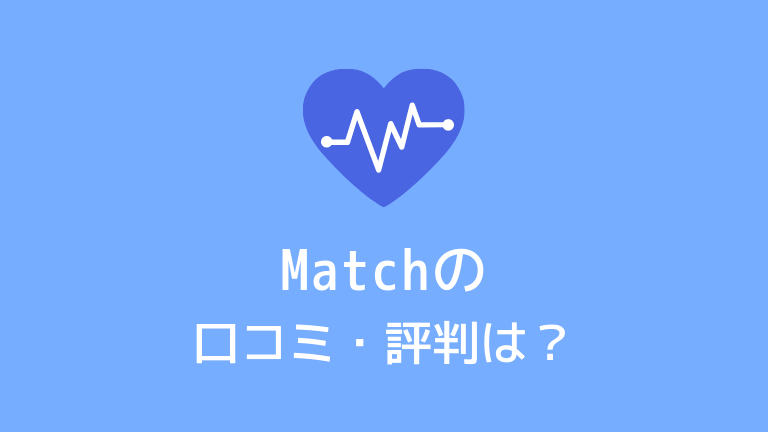 Match(マッチ・ドットコム)の口コミはどう?良い評判・悪い評判を調査!