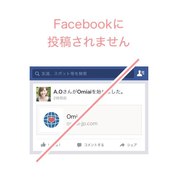Omiai(オミアイ) フェイスブックには投稿されない