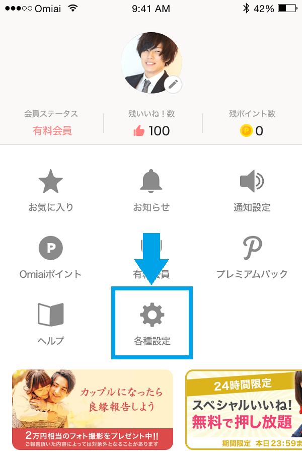 Omiai(オミアイ) マイページ